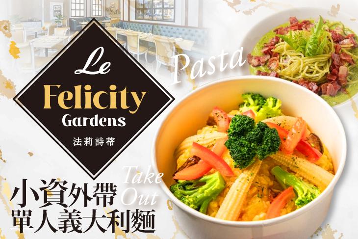 【高雄】Le FelicityGardens 法莉詩蒂 #GOMAJI吃喝玩樂券#電子票券#美食餐飲