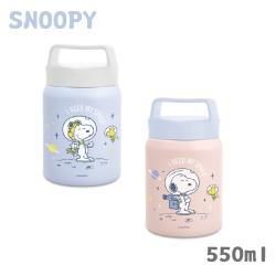 史努比 小星球手提真空保溫罐550ml SP-SJJ599