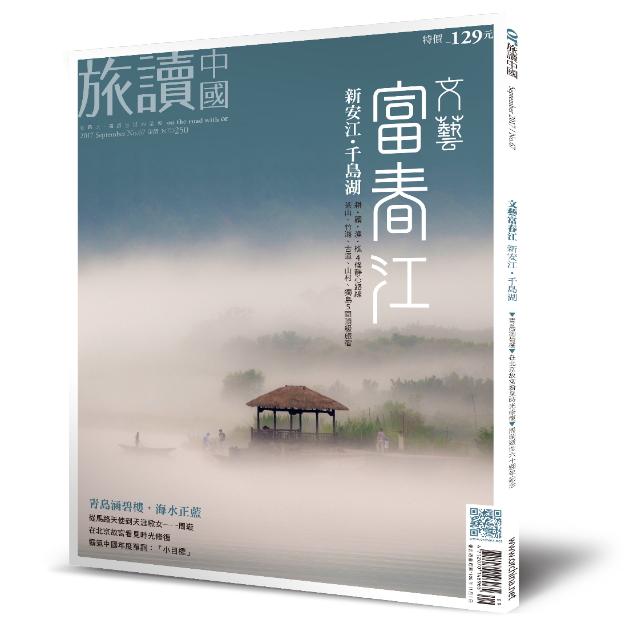 2017年9月號(第67期)-文藝富春江