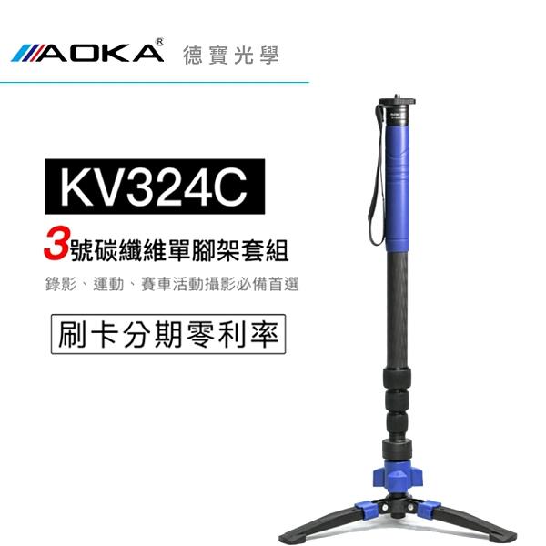 AOKA KV-324C 碳纖維 單腳架套組 攝錄影專用 3號腳 總代理保固6年 風景季 24期零利率 免運