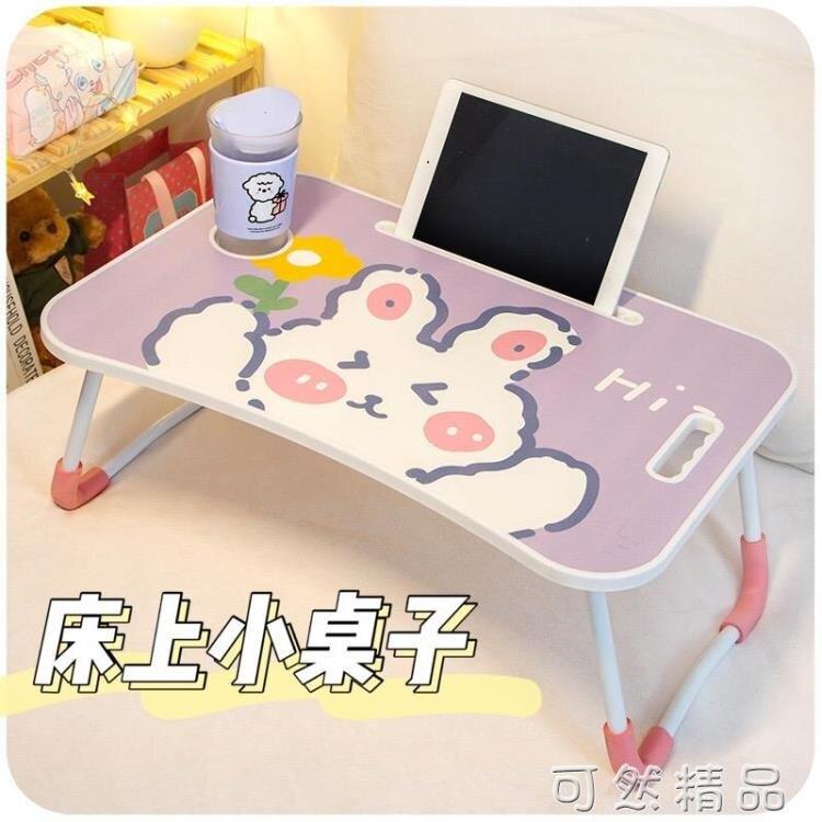 床上小桌子摺疊宿舍學生小桌板臥室少女坐地電腦懶人學習書桌 創時代 交換禮物 送禮