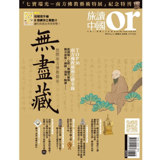 旅讀or特刊:掀開南方佛教藝術無盡藏(2014/08)