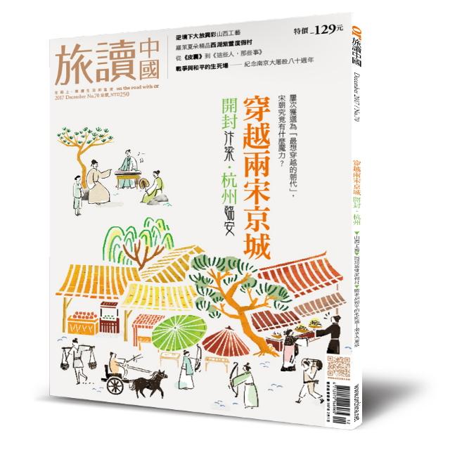 2017年12月號(第70期)-穿越兩宋京城─開封(汴梁)、杭州(臨安)