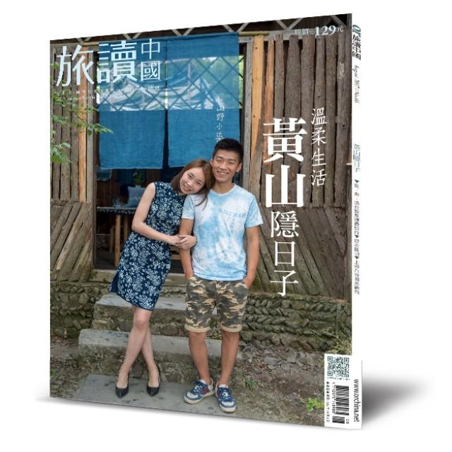 2017年8月號(第66期)-黃山溫柔隱日子