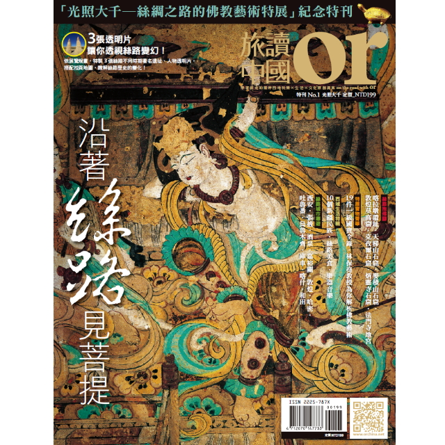 旅讀or特刊:沿著絲路見菩提(2013/09)