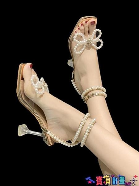中跟涼鞋 細跟涼鞋女仙女風2021年新款夏天百搭珍珠蝴蝶結一字扣羅馬高跟鞋 寶貝 上新 618狂歡
