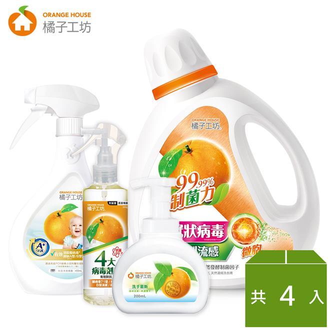 橘子工坊安心制菌防護組(制菌靈清潔噴霧+ 洗手慕斯 +制菌洗衣