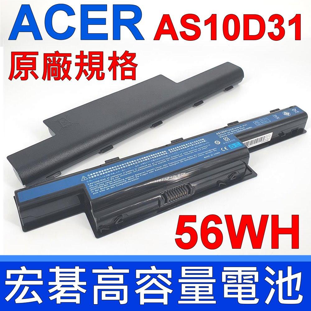 宏碁 ACER AS10D31 高容量電池 AS10D41 AS10D51 AS10D81 Aspire 4741 4750 V3-471 V3-571