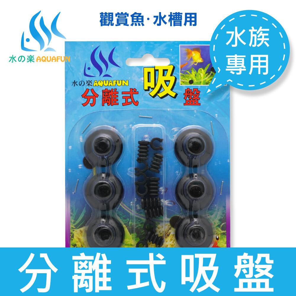 水之樂 分離式吸盤