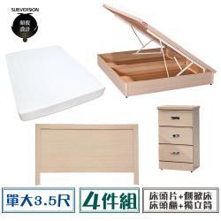 【顛覆設計】房間四件組 床頭片+側掀床+獨立筒+床頭櫃(單大3.5尺)