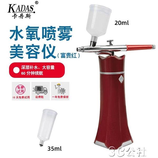 註氧儀 家用便攜式注氧儀水氧儀器補水嫩膚噴霧機手持美容院