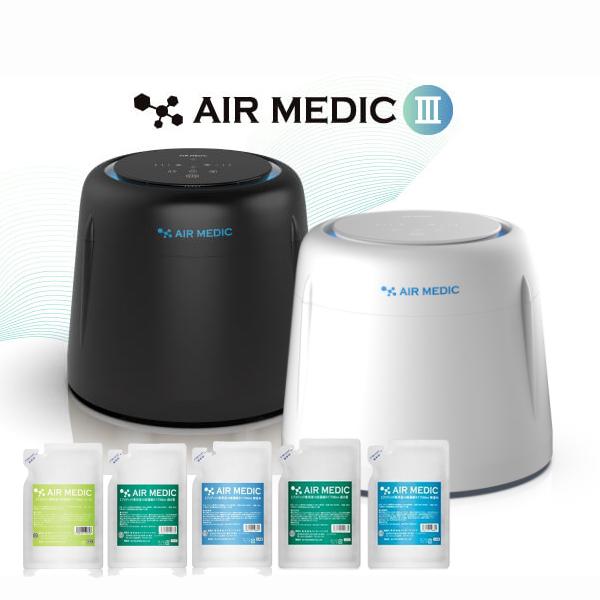 【防疫優惠】Air Medic III 空氣淨化機/清淨機~~買1送5優惠活動!買機器就加送專用濃縮淨化液4包(含標配1包,共5包)