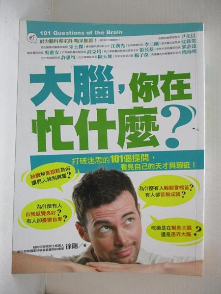【書寶二手書T1/心理_E5A】大腦,你在忙什麼?打破迷思的101個提問_徐剛