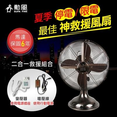 【勳風】12吋免插電變頻DC古銅桌扇 HF-B212GDC