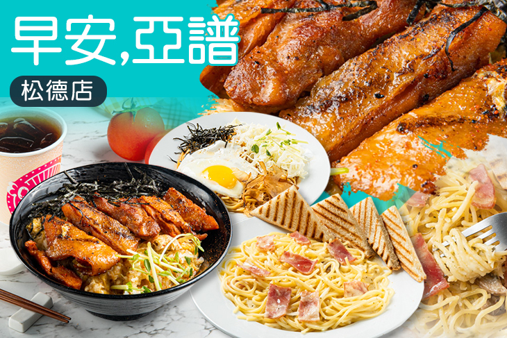 【台北】早安,亞譜(松德店) #GOMAJI吃喝玩樂券#電子票券#美食餐飲