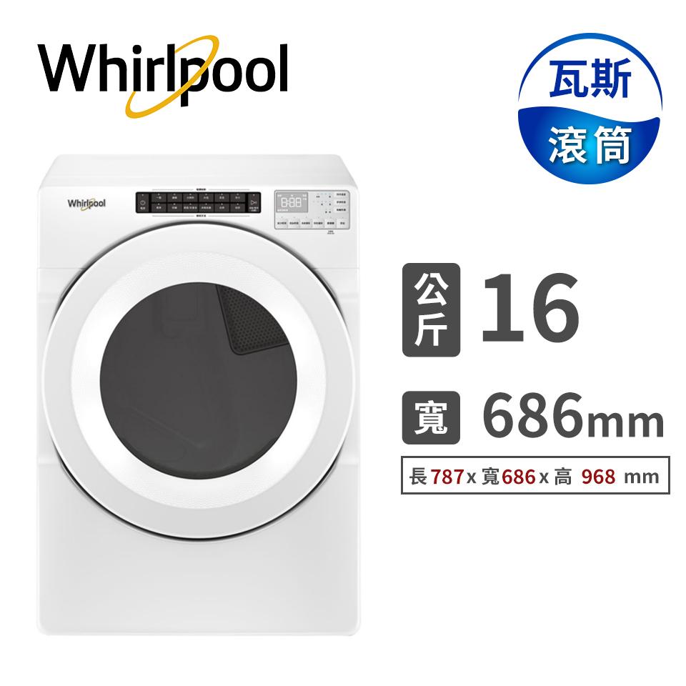 惠而浦 16公斤瓦斯型排風式滾筒乾衣機(8TWGD5620HW)