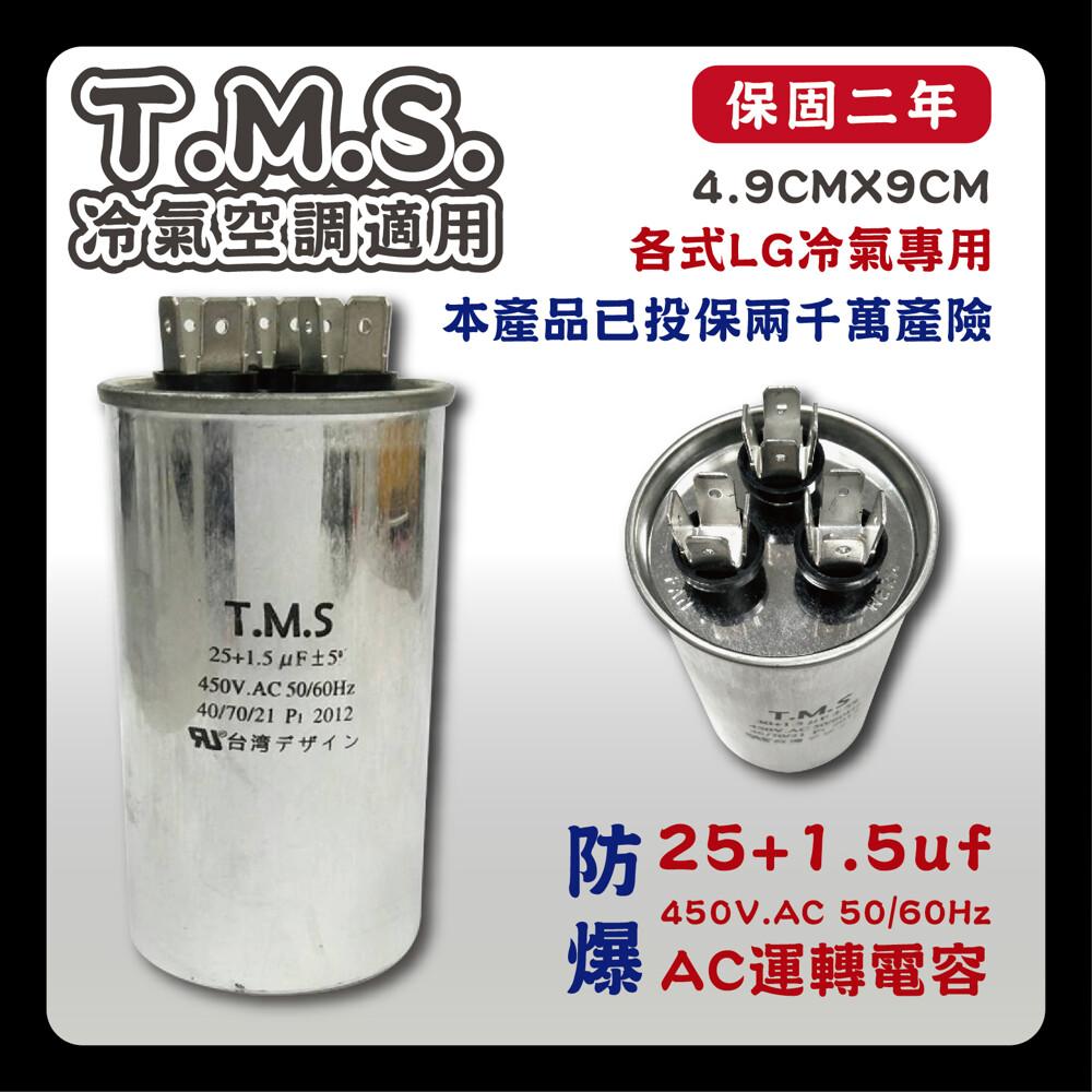 工廠直營 t.m.s.冷氣空調壓縮機運轉 lg馬達運轉電容   25+1.5uf / 450v