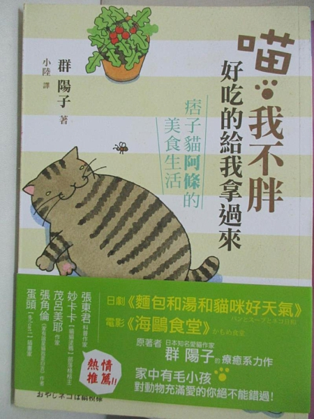 【書寶二手書T1/翻譯小說_C9N】喵 我不胖,好吃的給我拿過來:痞子貓阿條的美食生活_群 陽子