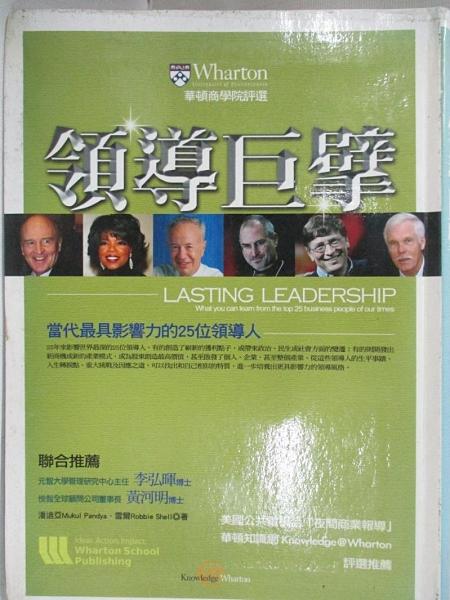 【書寶二手書T1/財經企管_C6B】領導巨擘:當代最具影響力的25位領導人_潘迪亞、雪爾