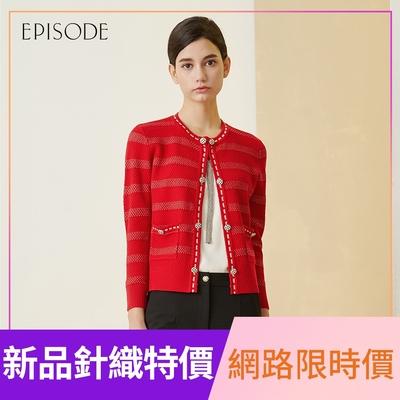 EPISODE - 立體紋理精緻鑲邊圓領針織外套(紅)