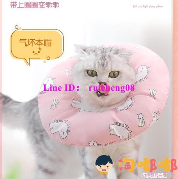 寵物伊麗莎白圈貓咪項圈寵物頭套貓脖圈貓圈防舔【淘嘟嘟】
