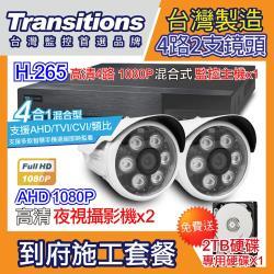 全視線 台灣製造施工套餐 4路2支安裝套餐 主機DVR 1080P 4路監控主機+2支 紅外線LED攝影機(TS-1080P1)+2TB硬碟