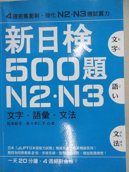 【書寶二手書T1/語言學習_C7D】新日檢500題N2N3_松本紀子