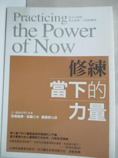 【書寶二手書T1/心靈成長_CJ2】修練當下的力量_張德芬, 艾克哈特.托勒