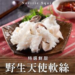 【愛上新鮮】特選鮮甜野生天使軟絲6包組(250g±10%/包)_熊