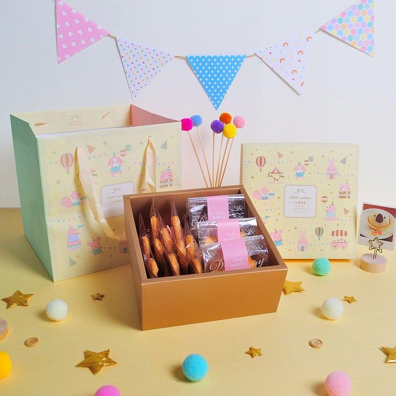 【香貝里】寶貝派對禮盒(附提袋)/彌月/餐盒/伴手禮/手工餅乾