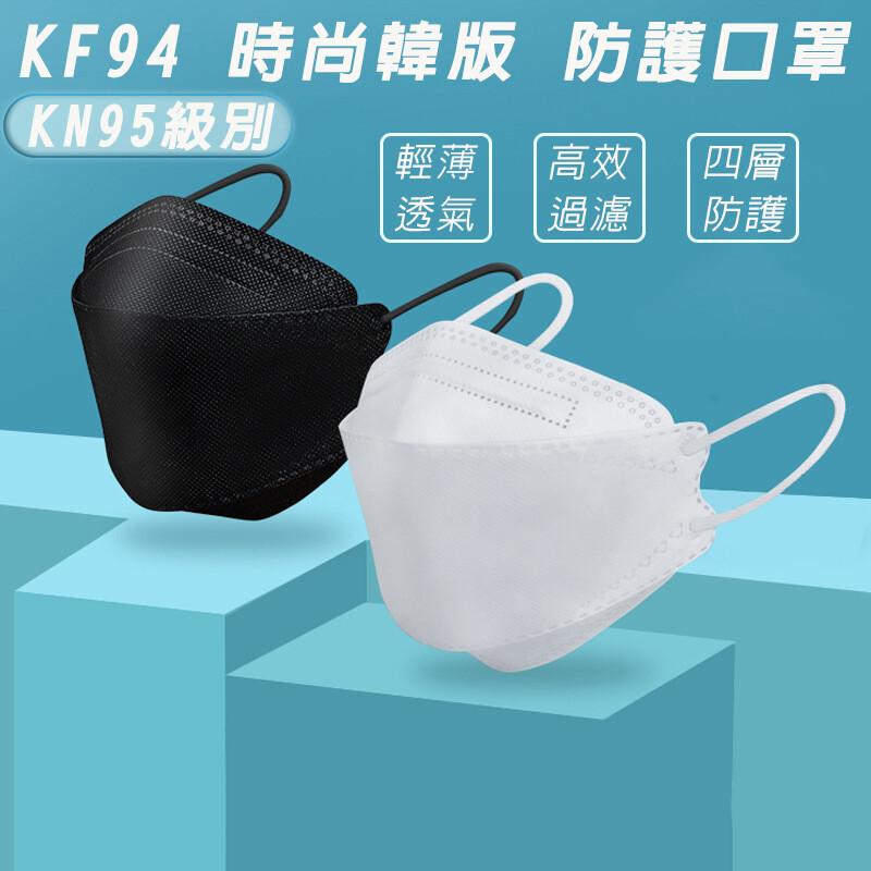 simples 韓國熱銷kf943d立體口罩四層防護防塵飛沫立體口罩非醫用口罩 (10入袋裝)