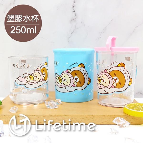 ﹝拉拉熊塑膠水杯250ml﹞正版 塑膠杯子 水杯 漱口杯 吸管杯 海獺〖LifeTime一生流行館〗