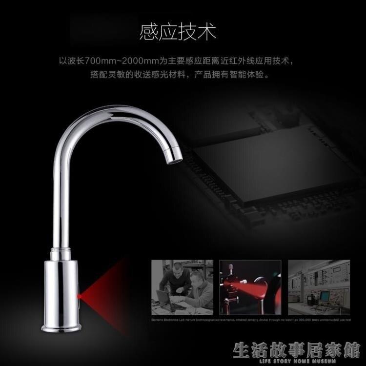 感應水龍頭 全自動智慧感應式水龍頭紅外線冷熱感應器單冷裝電池水龍頭YTL