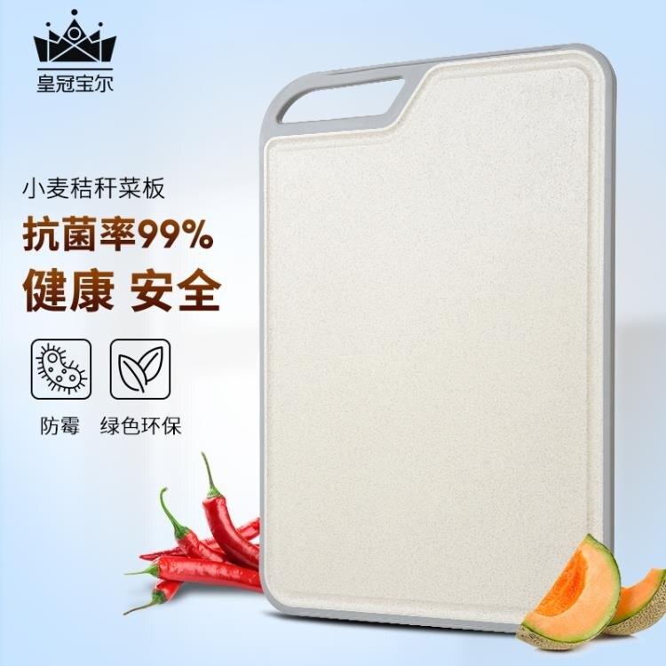 小麥秸稈雙面兩用切菜板塑料家用抗菌防霉日韓式切水果分類案砧板 【618特惠】 【618特惠】