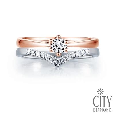 City Diamond 引雅 14K天然鑽石雙色套戒V型+六爪戒指
