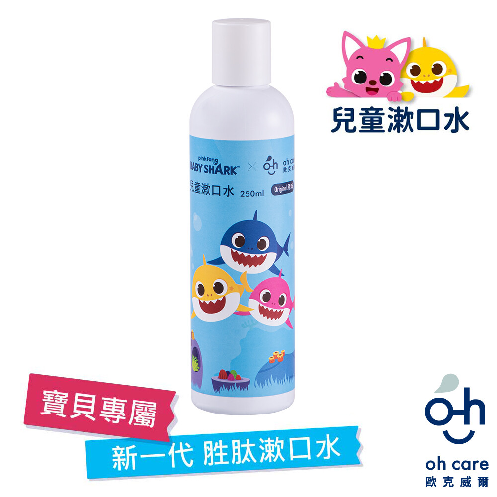 oh care歐克威爾 baby shark兒童漱口水(原味) 250ml