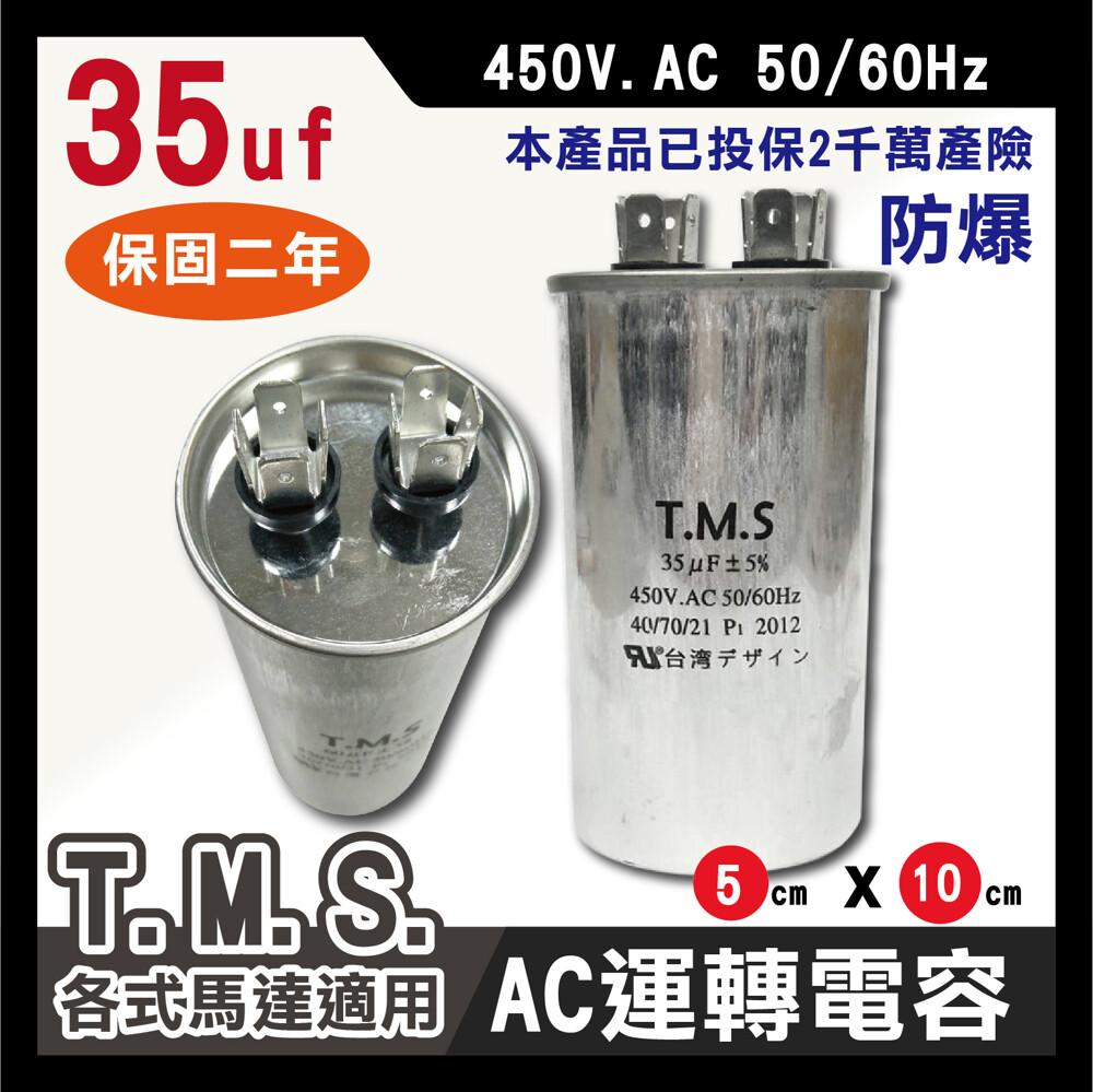 t.m.s.冷氣空調壓縮機運轉 各式馬達運轉電容 啟動電容 冷氣冷凍專用 35uf / 450v
