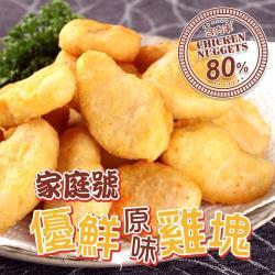 【愛上新鮮】80%超高含肉量優鮮原味雞塊4包組 (1kg/包)_熊