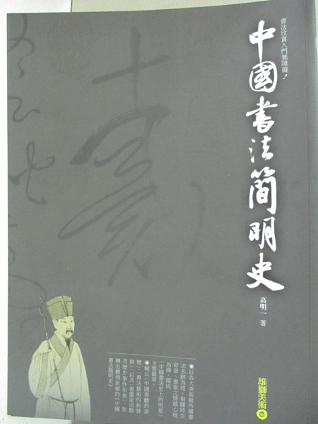 【書寶二手書T1/藝術_E4Q】中國書法簡明史_高明一