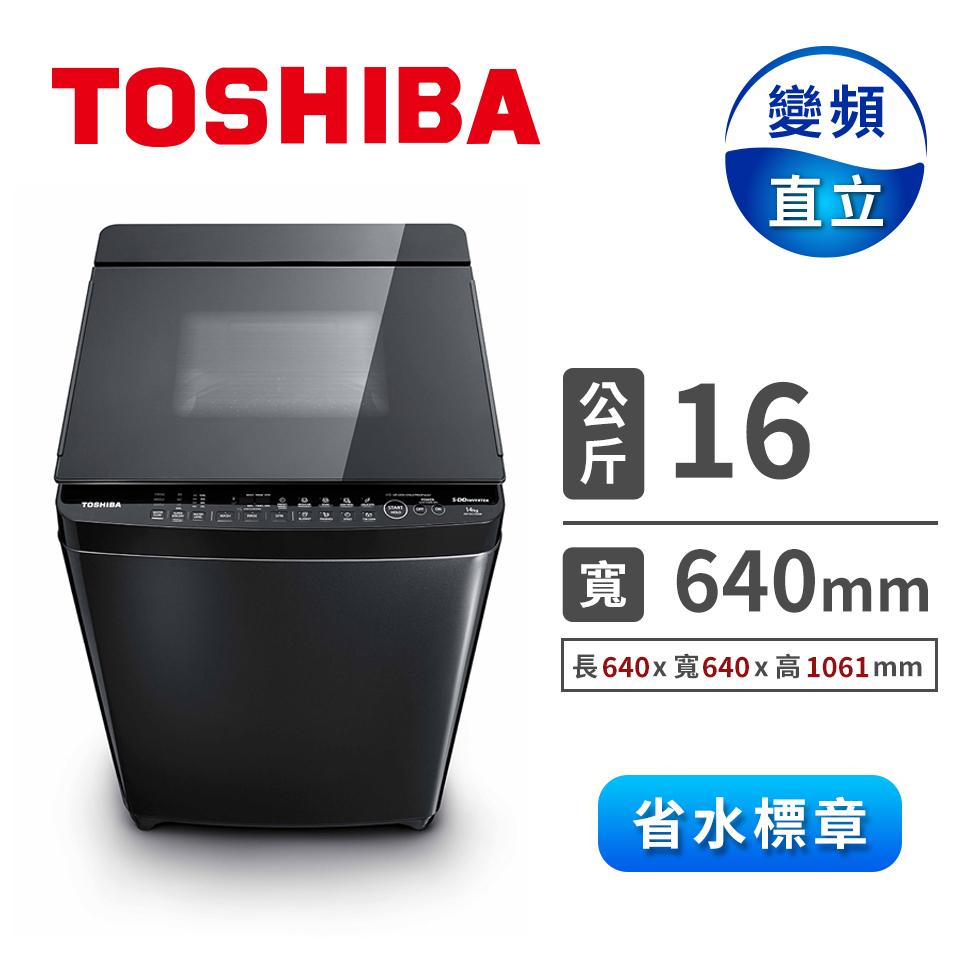 TOSHIBA 16公斤SDD變頻洗衣機(AW-DG16WAG(KK))