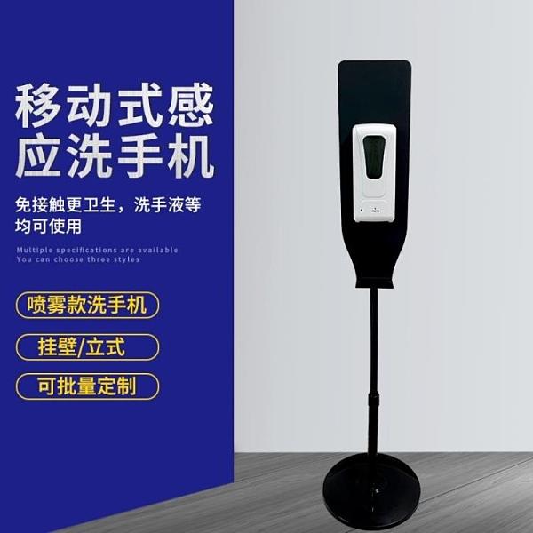 噴霧器 智能感應全自動洗手液機站立式噴霧酒精皂液器公共自動滴液凈手器 風尚