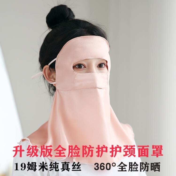 口罩 真絲護頸防曬面罩全臉防紫外線夏季薄款面紗護眼角遮陽防曬口罩女 端午特惠