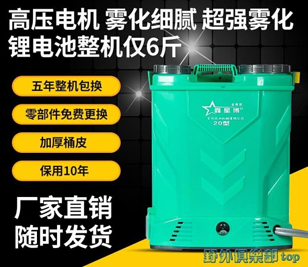 防疫噴霧器背負式高壓充電打藥機噴壺消毒農藥噴灑新式電動噴霧器農用鋰電池 快速出貨