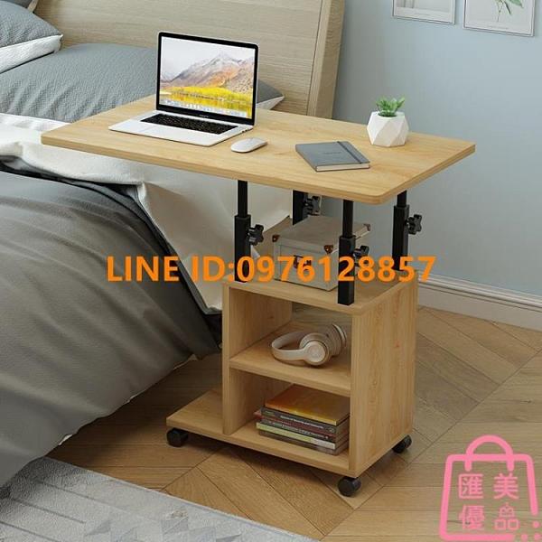 床邊桌可移動簡約小桌子床上書桌簡易升降宿舍懶人電腦桌【匯美優品】