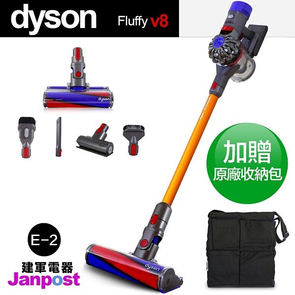 Dyson 戴森 V8 Fluffy SV10 無線手持吸塵器 五吸頭版 兩年保固 建軍電器