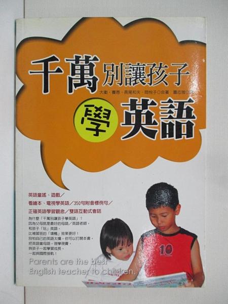 【書寶二手書T1/家庭_C5B】千萬別讓孩子學英語_蕭志強, 大衛.賽恩