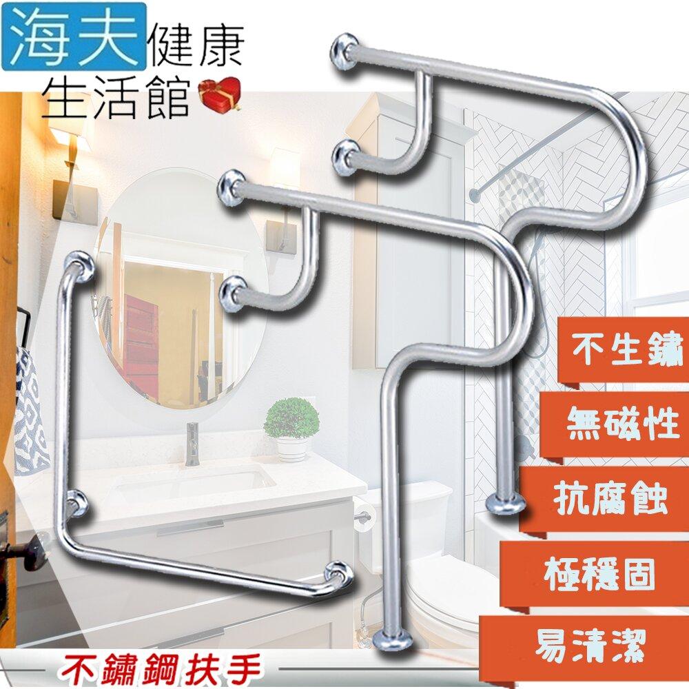 海夫健康生活館 裕華 不鏽鋼系列 亮面 浴廁組 R型X2+L型扶手 70x70cm(T-056+T-050)