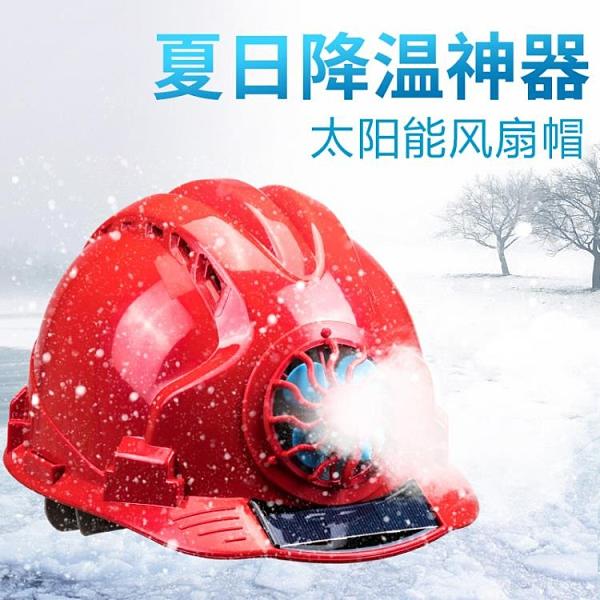 風扇帽-太陽能帽子安全帶風扇加厚多功能頭盔國標遮陽制冷工作空調帽充電