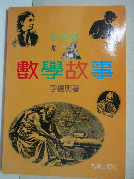 【書寶二手書T1/科學_FQU】李學數說數學故事_李信明