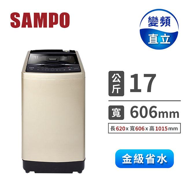 聲寶 17公斤單槽變頻洗衣機(ES-L17DV(Y1)香檳金)